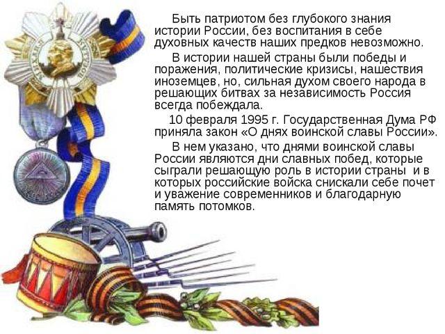 Быть патриотом без глубокого знания истории России, без воспитания в себе ду...