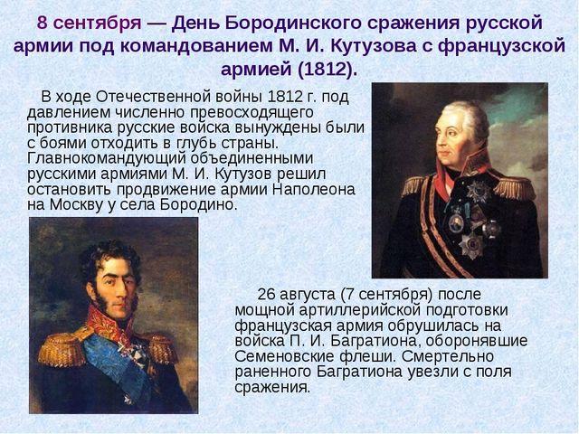 8 сентября — День Бородинского сражения русской армии под командованием М. И....