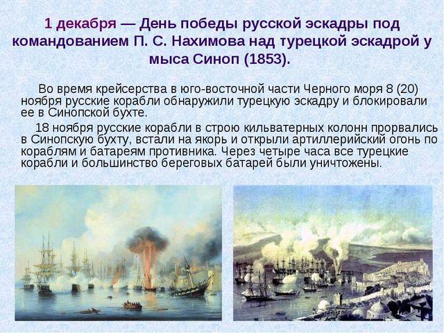 1 декабря — День победы русской эскадры под командованием П. С. Нахимова над...