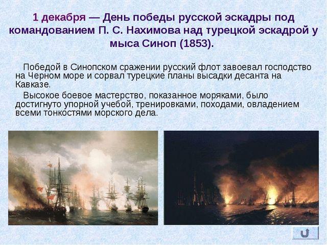 1 декабря - день победы русской эскадры под командованием пс нахимова над т