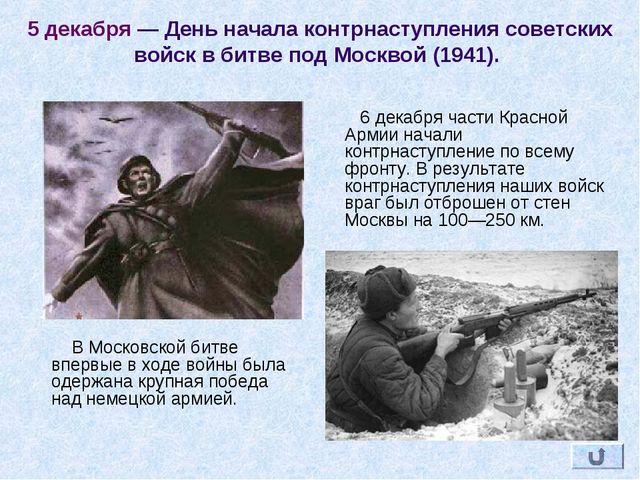 5 декабря — День начала контрнаступления советских войск в битве под Москвой...