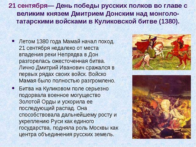 21 сентября— День победы русских полков во главе с великим князем Дмитрием До...