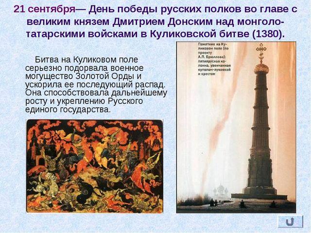 Битва на Куликовом поле серьезно подорвала военное могущество Золотой Орды и...