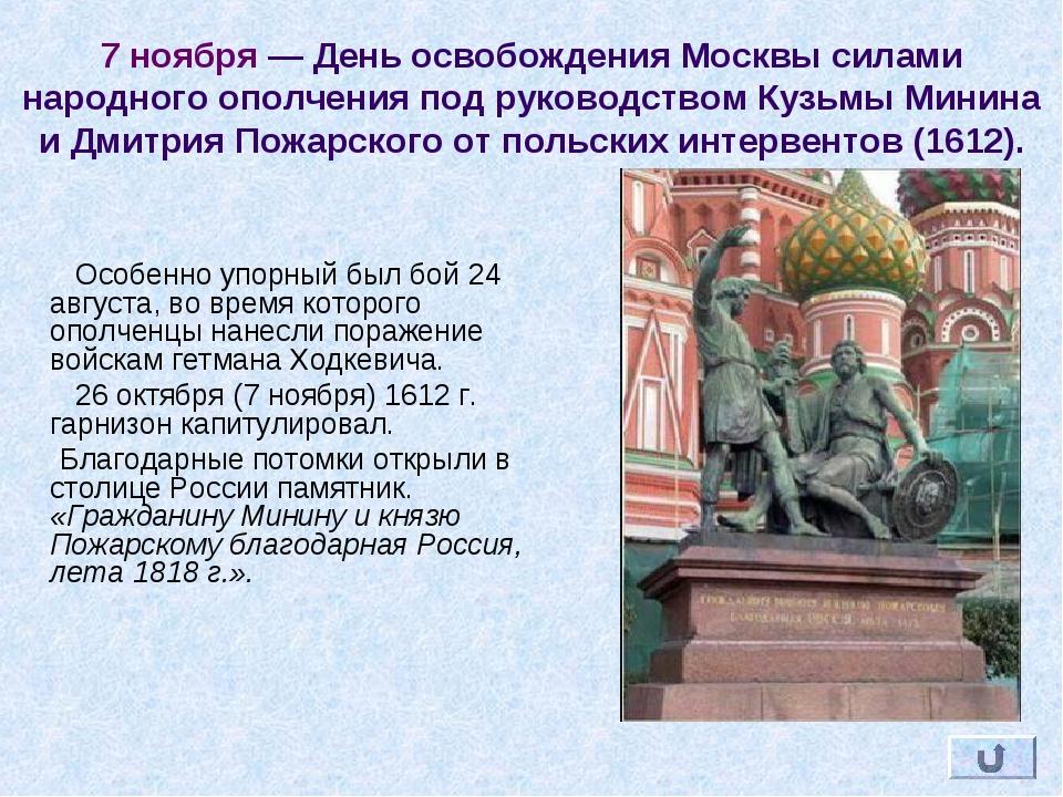 7 ноября — День освобождения Москвы силами народного ополчения под руководств...
