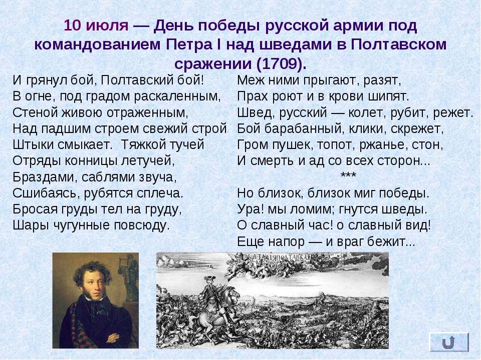 10 июля — День победы русской армии под командованием Петра I над шведами в П...
