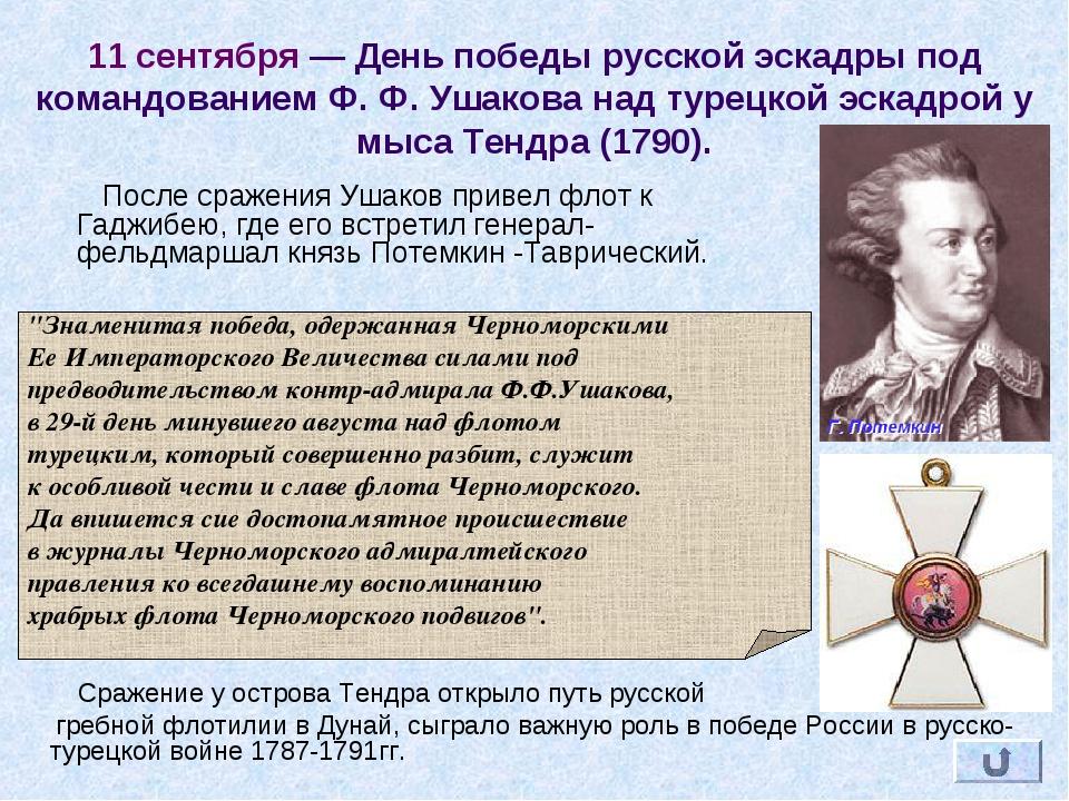 11 сентября — День победы русской эскадры под командованием Ф. Ф. Ушакова над...