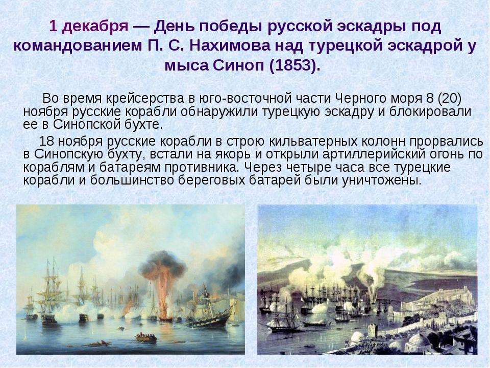 Адмирал ушаков биография русский флотоводец адмирал