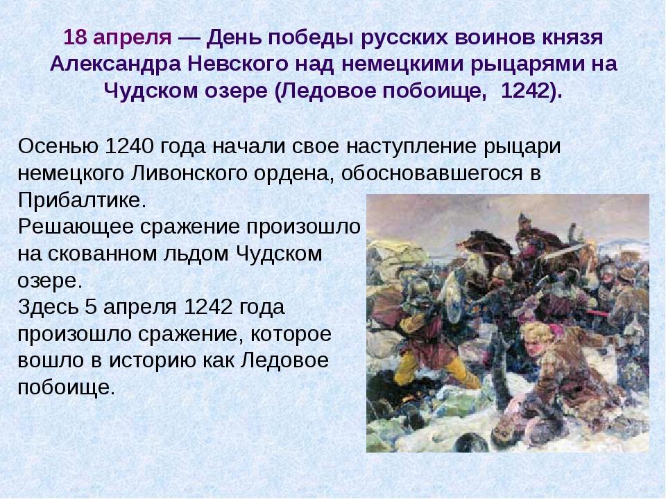 Осенью 1240 года начали свое наступление рыцари немецкого Ливонского ордена,...