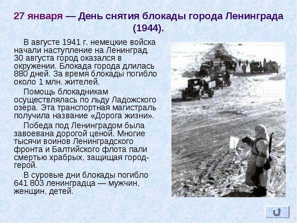 27 января — День снятия блокады города Ленинграда (1944). В августе 1941 г. н...