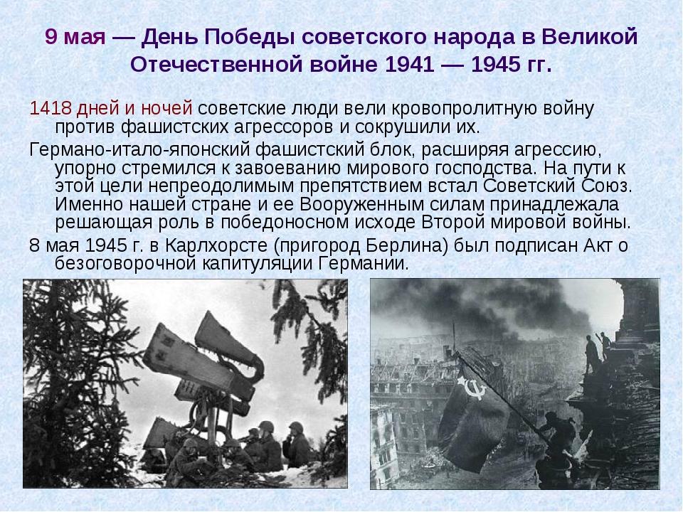 9 мая — День Победы советского народа в Великой Отечественной войне 1941 — 19...
