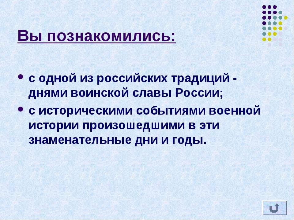 Вы познакомились: с одной из российских традиций - днями воинской славы Росси...