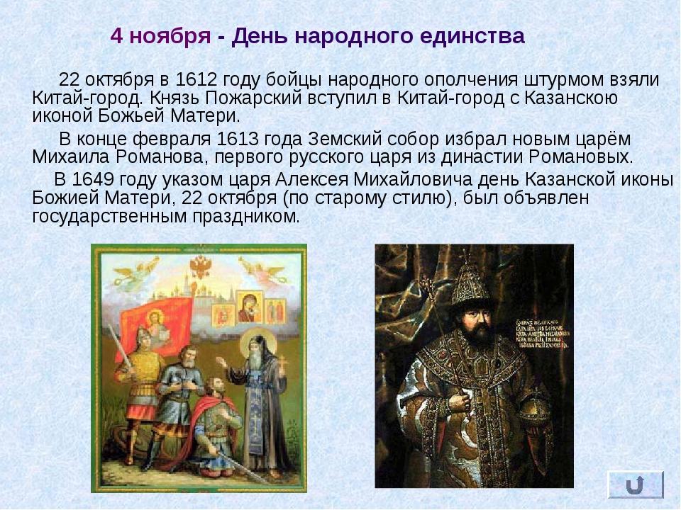 4 ноября - День народного единства 22 октября в 1612 году бойцы народного опо...