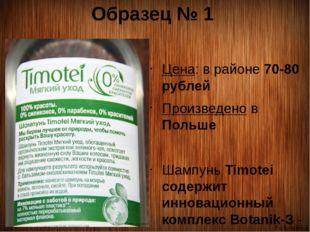 Образец № 1 Цена: в районе 70-80 рублей Произведено в Польше Шампунь Timotei