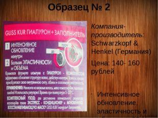 Образец № 2 Компания-производитель: Schwarzkopf & Henkel (Германия) Цена: 140