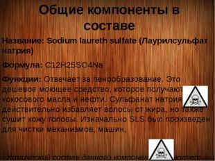 Общие компоненты в составе Название: Sodium laureth sulfate (Лаурилсу