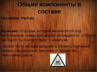 Общие компоненты в составе Название: Parfum Функции: Отдушка, которая
