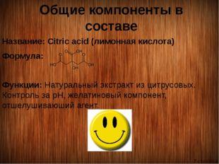 Общие компоненты в составе Название: Citric acid (лимонная кислота) Ф