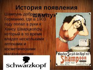 История появления шампуня Шампунь добралась в Германию, где в 1903 году попал