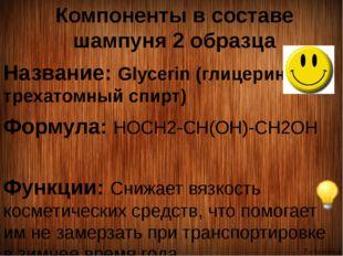 Компоненты в составе шампуня 2 образца Название: Glycerin (глицерин-