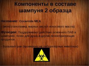 Компоненты в составе шампуня 2 образца Название: Cocamide MEA - (моно