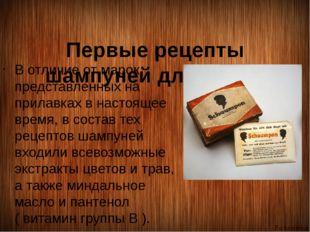 Первые рецепты шампуней для волос В отличие от марок, представленных на прил