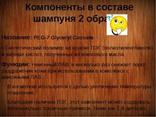 Компоненты в составе шампуня 2 образца Название: PEG-7 Glyceryl Cocoa