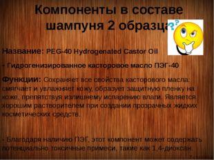 Компоненты в составе шампуня 2 образца Название: PEG-40 Hydrogenated