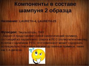 Компоненты в составе шампуня 2 образца Название: LAURETH-4, LAURETH-2