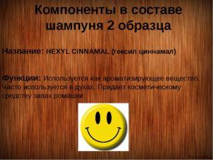 Компоненты в составе шампуня 2 образца Название: HEXYL CINNAMAL (гекс