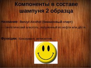 Компоненты в составе шампуня 2 образца Название: Benzyl Alcohol (бенз