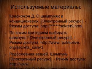 Используемые материалы: Красножон Д. О шампунях и кондиционерах. [Электронный