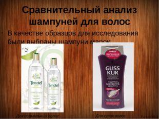 Сравнительный анализ шампуней для волос В качестве образцов для исследования