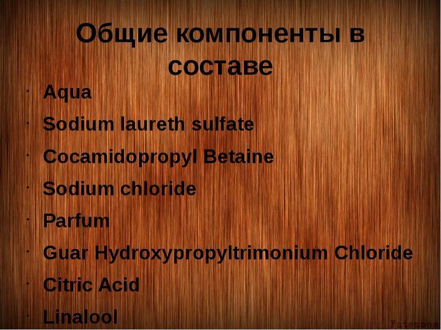 Общие компоненты в составе Aqua Sodium laureth sulfate Cocamidopropyl Betaine...