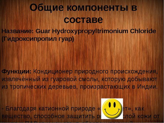 Общие компоненты в составе Название: Guar Hydroxypropyltrimonium Chlo...