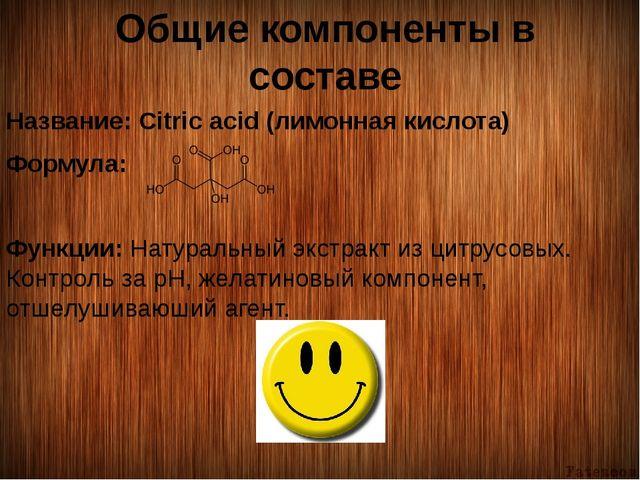 Общие компоненты в составе Название: Citric acid (лимонная кислота) Ф...