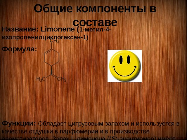 Общие компоненты в составе Название: Limonene (1-метил-4-изопропенилц...