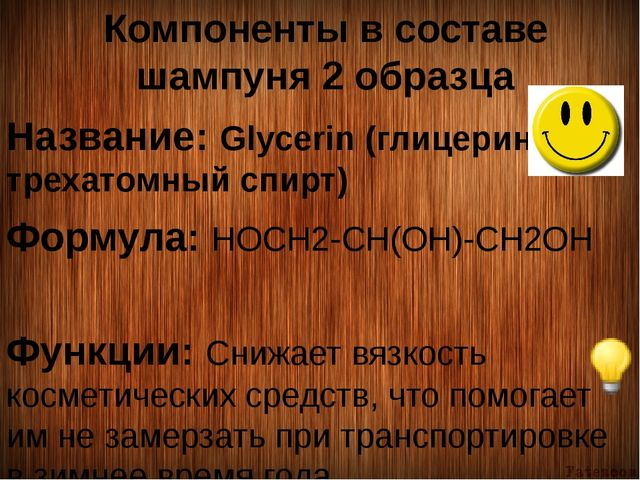 Компоненты в составе шампуня 2 образца Название: Glycerin (глицерин-...