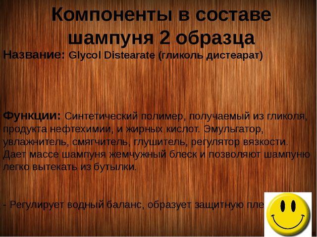 Компоненты в составе шампуня 2 образца Название: Glycol Distearate (г...