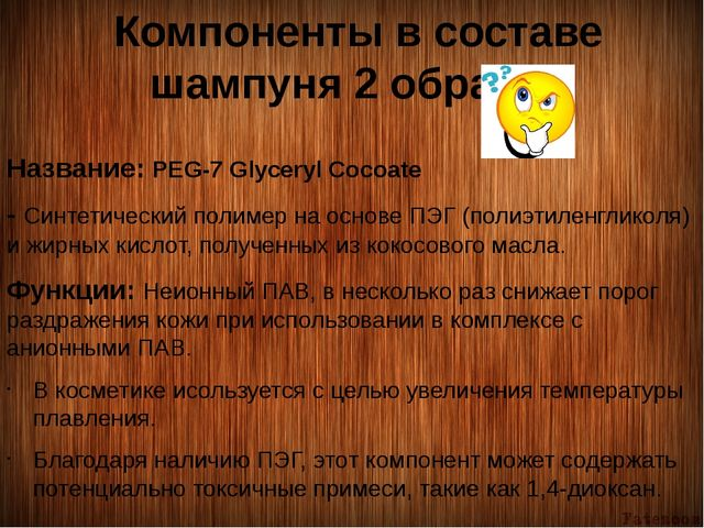 Компоненты в составе шампуня 2 образца Название: PEG-7 Glyceryl Cocoa...