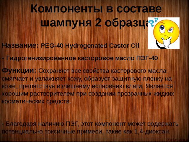 Компоненты в составе шампуня 2 образца Название: PEG-40 Hydrogenated...