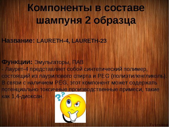 Компоненты в составе шампуня 2 образца Название: LAURETH-4, LAURETH-2...