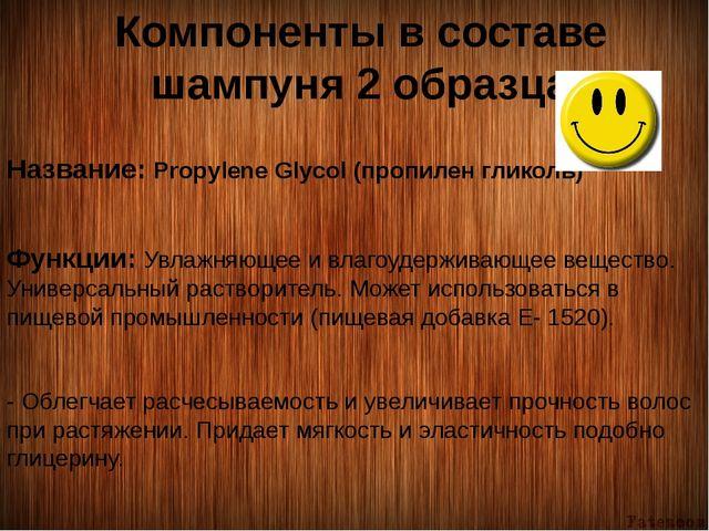 Компоненты в составе шампуня 2 образца Название: Propylene Glycol (пр...