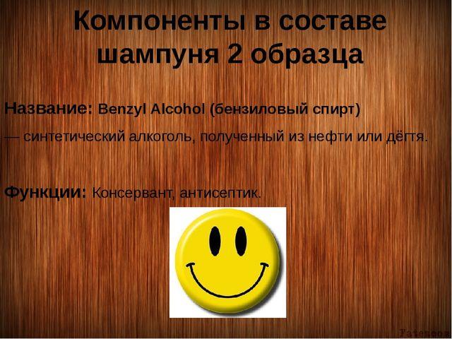 Компоненты в составе шампуня 2 образца Название: Benzyl Alcohol (бенз...