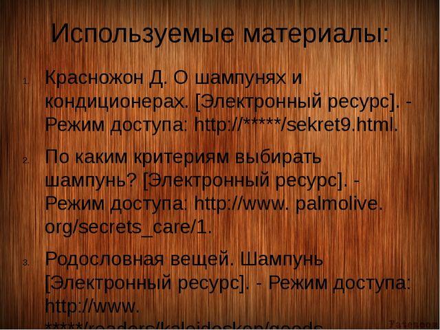 Используемые материалы: Красножон Д. О шампунях и кондиционерах. [Электронный...