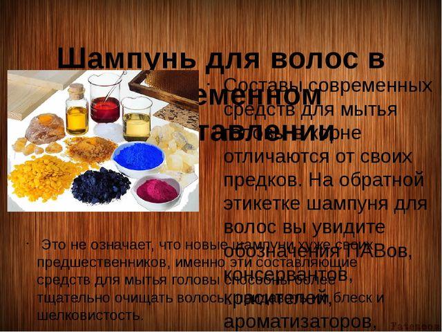 Шампунь для волос в современном представлении Составы современных средств дл...