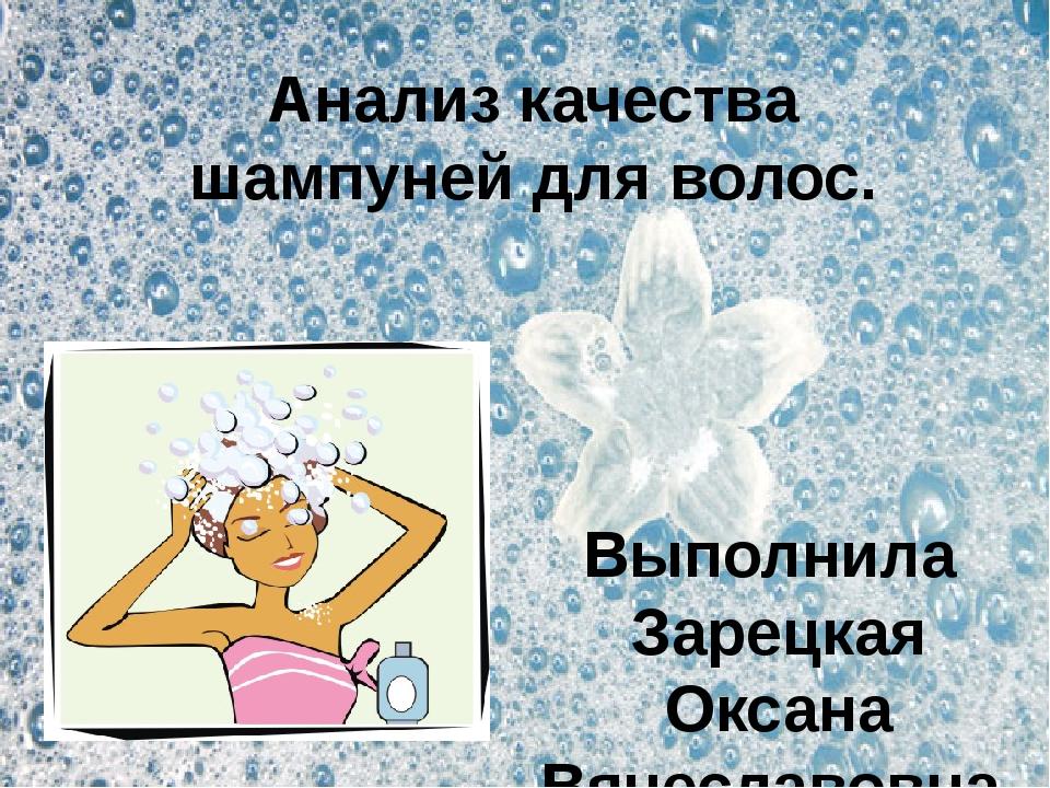 Анализ качества шампуней для волос. Выполнила Зарецкая Оксана Вячеславовна, у...