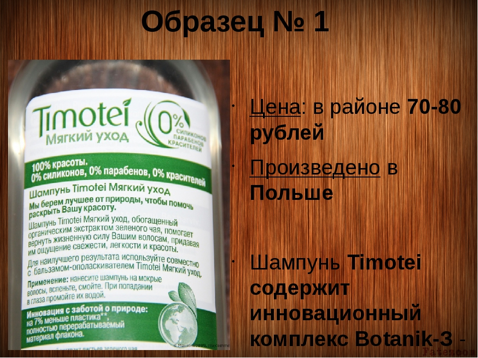 Образец № 1 Цена: в районе 70-80 рублей Произведено в Польше Шампунь Timotei...