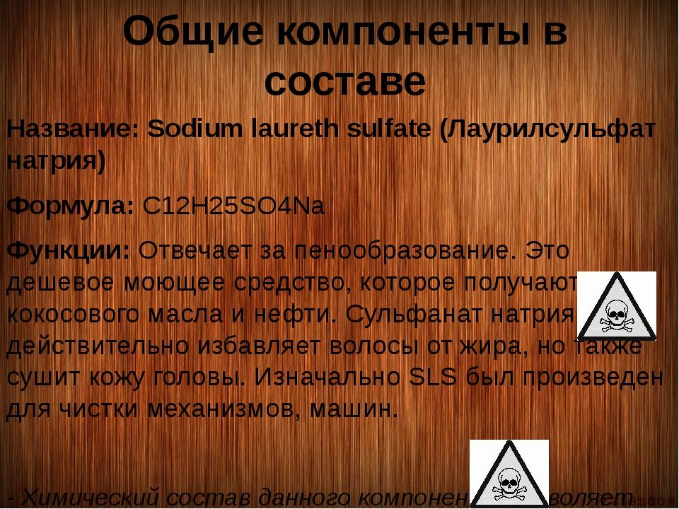 Общие компоненты в составе Название: Sodium laureth sulfate (Лаурилсу...