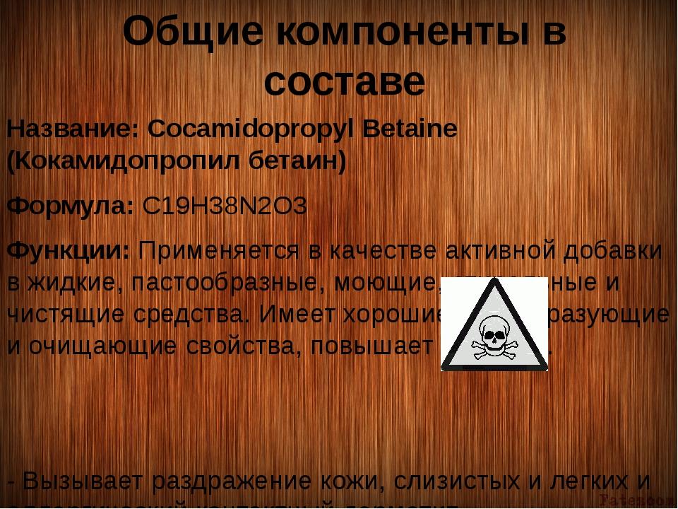 Общие компоненты в составе Название: Cocamidopropyl Betaine (Кокамидо...