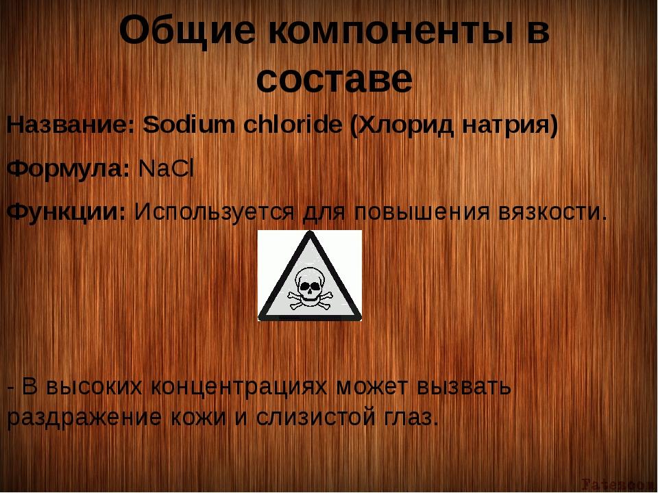 Общие компоненты в составе Название: Sodium chloride (Хлорид натрия)...